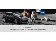 Первые! Даем космические преимущества на Cadillac в АВИЛОН, фото 1