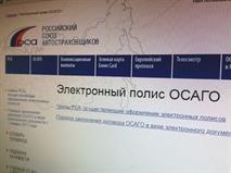 Роскомнадзор заблокировал продажу ОСАГО через Интернет, фото 1