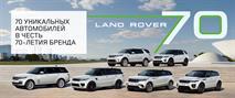 Юбилейная партия Land Rover в «АВИЛОН»! , фото 1