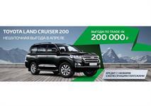 Проверенный временем. Land Cruiser 200 в Тойота Центр Волгоградский, фото 1
