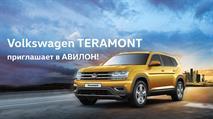 Volkswagen TERAMONT приглашает в АВИЛОН!, фото 1