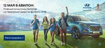 АВИЛОН Hyundai – твоя дорога на Чемпионат мира по футболу 2018, фото 1