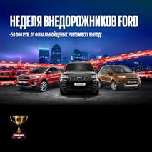 АВИЛОН объявляет неделю внедорожников Ford!, фото 1