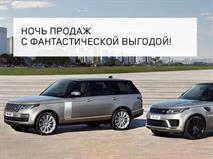 Не проспите ночь выгодных покупок в «АВИЛОН»! Выгода до 1 034 200 руб. на новые Land Rover 2017 г.в.