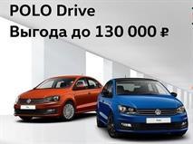 КАСКО в подарок к новому Volkswagen Polo