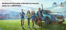 Чемпионский тест-драйв с Hyundai АВИЛОН!