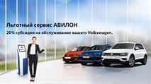 Почувствуй выгоду в АВИЛОН Volkswagen, фото 1