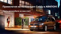 Volkswagen Caddy – особая привилегия в АВИЛОН , фото 1