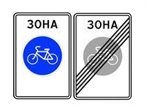 В России появятся новые дорожные знаки, фото 1