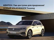 НОВЫЙ Volkswagen Touareg уже доступен для предзаказа! , фото 1