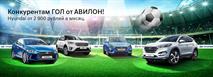 Чемпионская серия Hyundai в АВИЛОН, фото 1