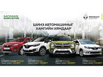 «Российские» Renault вышли на рынок Монголии