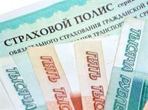 За десять лет страховщики заработали на ОСАГО 50 млрд рублей