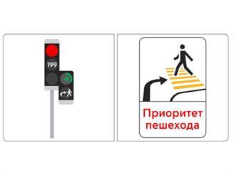 В Москве появились светофоры с одновременным зеленым для водителей и пешеходов