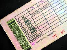 В России изменились правила возврата водительских удостоверений, фото 1