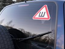 Правительство отменило обязательный знак «Шипы» на автомобилях