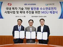 Hyundai построит электростанцию на топливных элементах
