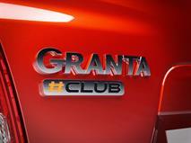 Lada представила три «клубных» новинки