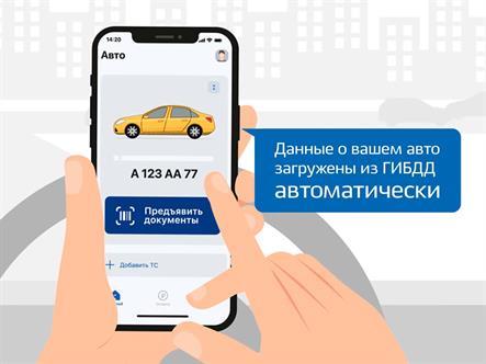 Российским водителям разрешили предъявлять цифровое СТС